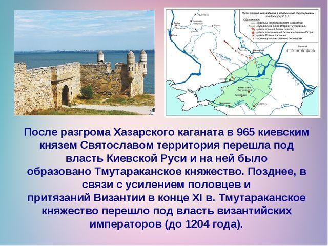 После разгромаХазарского каганатав 965 киевским княземСвятославомтерритор...
