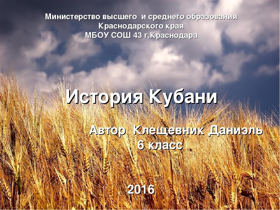 Министерство высшего и среднего образования Краснодарского края МБОУ СОШ 43 г...