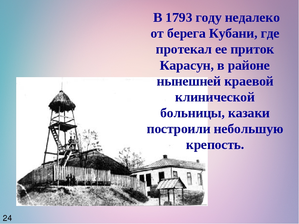 24 В 1793 году недалеко от берега Кубани, где протекал ее приток Карасун, в р...