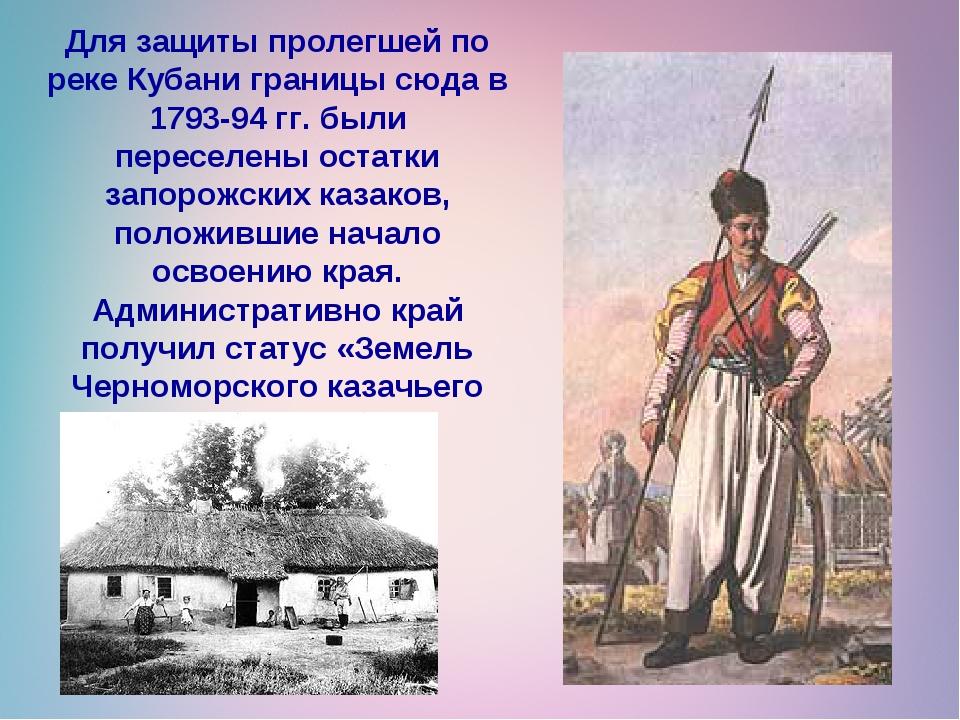 Для защиты пролегшей по реке Кубани границы сюда в 1793-94 гг. были переселен...
