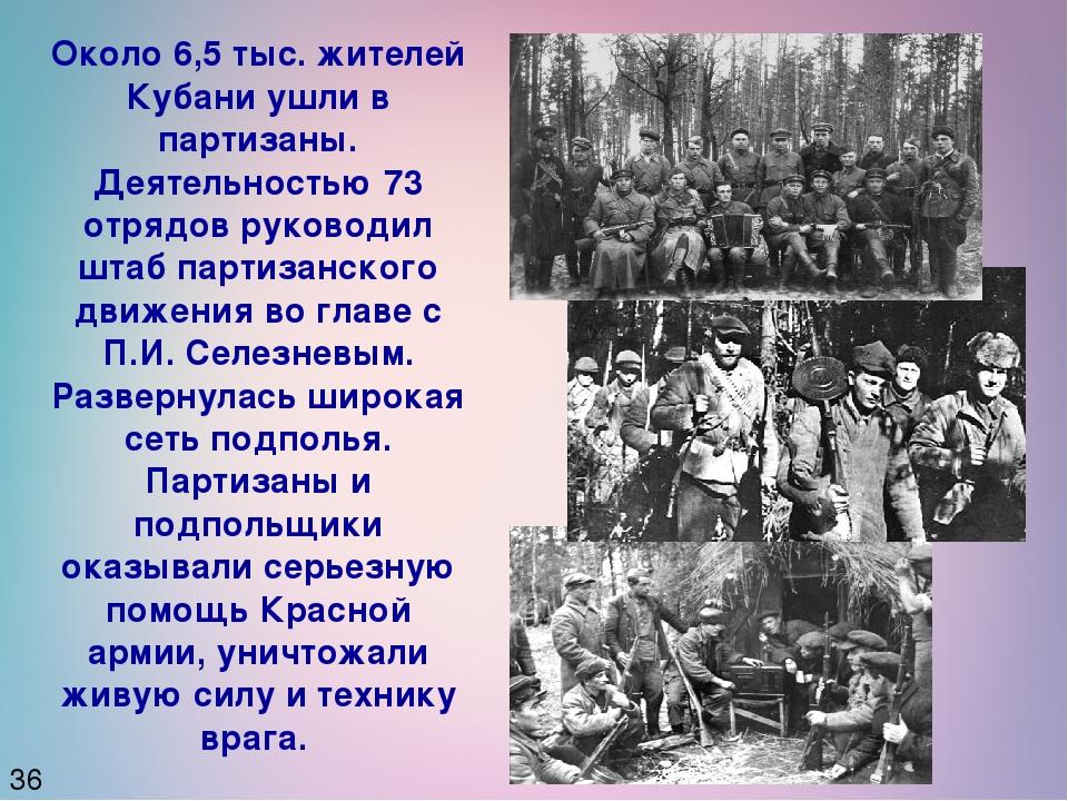 36 Около 6,5 тыс. жителей Кубани ушли в партизаны. Деятельностью 73 отрядов р...