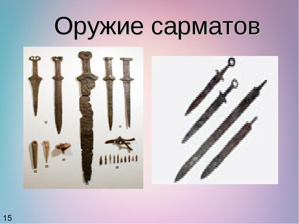 Оружие сарматов 15