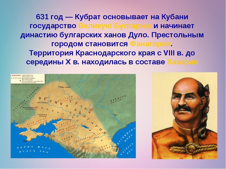 631 год— Кубрат основывает на Кубани государствоВеликую Булгариюи начинает...