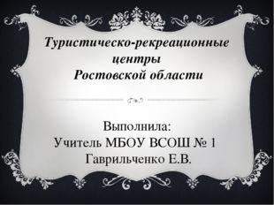 Туристическо-рекреационные центры Ростовской области Выполнила: Учитель МБОУ