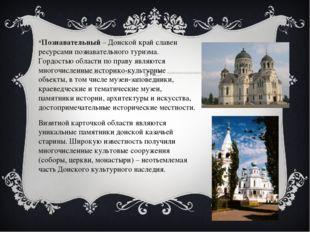 Познавательный – Донской край славен ресурсами познавательного туризма. Горд