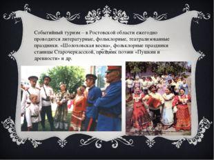 Событийный туризм – в Ростовской области ежегодно проводятся литературные, ф