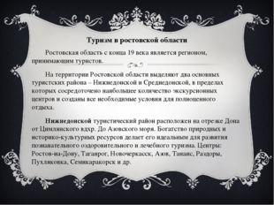 Туризм в ростовской области Ростовская область с конца 19 века является реги