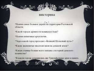 викторина Назови самое большое дерево на территории Ростовской области; Какой