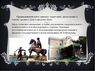 Среднедонской район занимает территории, прилегающие к отрезку среднего Дон