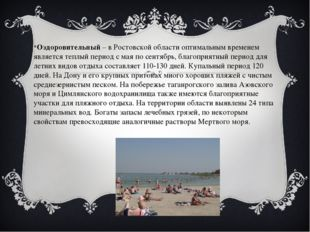 Оздоровительный – в Ростовской области оптимальным временем является теплый
