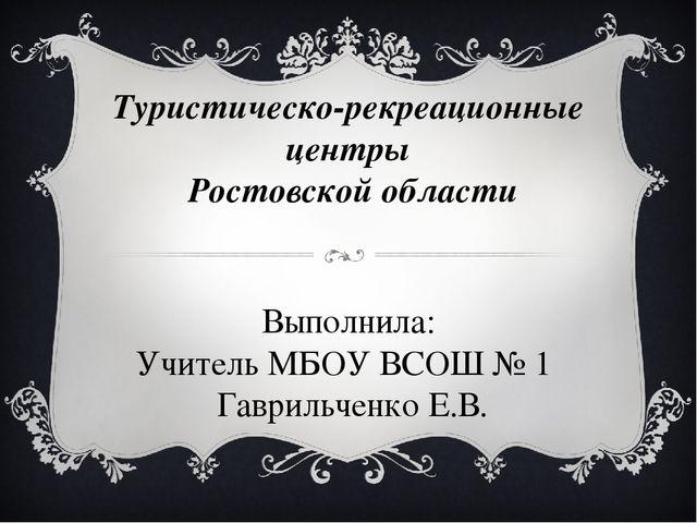 Туристическо-рекреационные центры Ростовской области Выполнила: Учитель МБОУ...