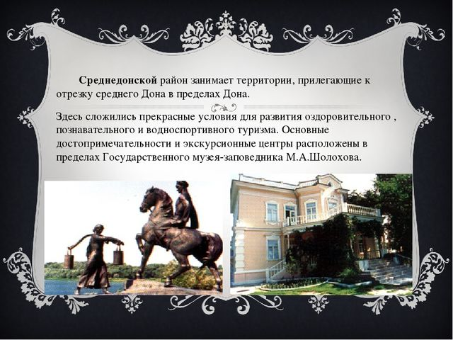 Среднедонской район занимает территории, прилегающие к отрезку среднего Дон...