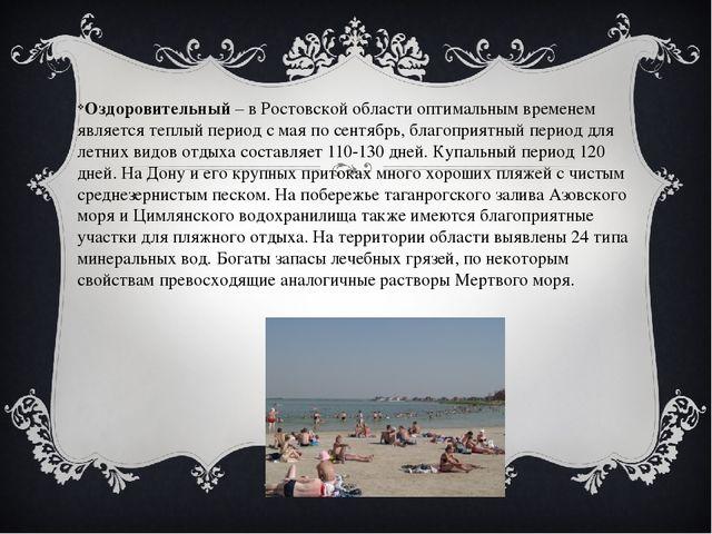 Оздоровительный – в Ростовской области оптимальным временем является теплый...