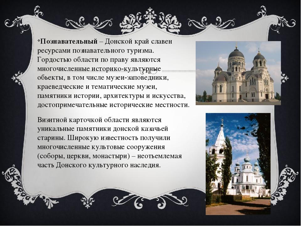 Познавательный – Донской край славен ресурсами познавательного туризма. Горд...