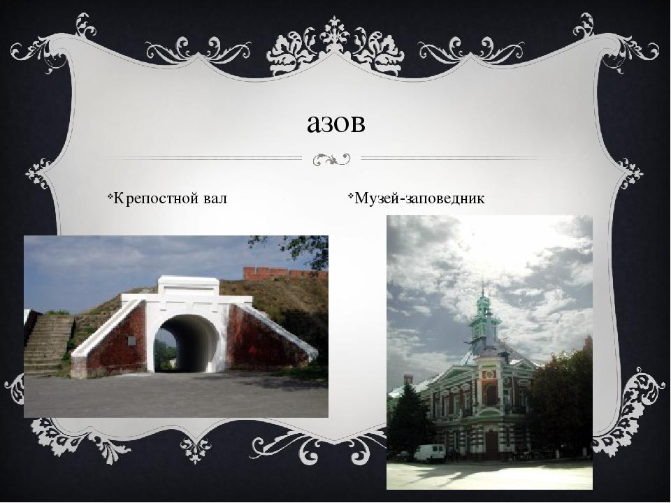 азов Крепостной вал Музей-заповедник