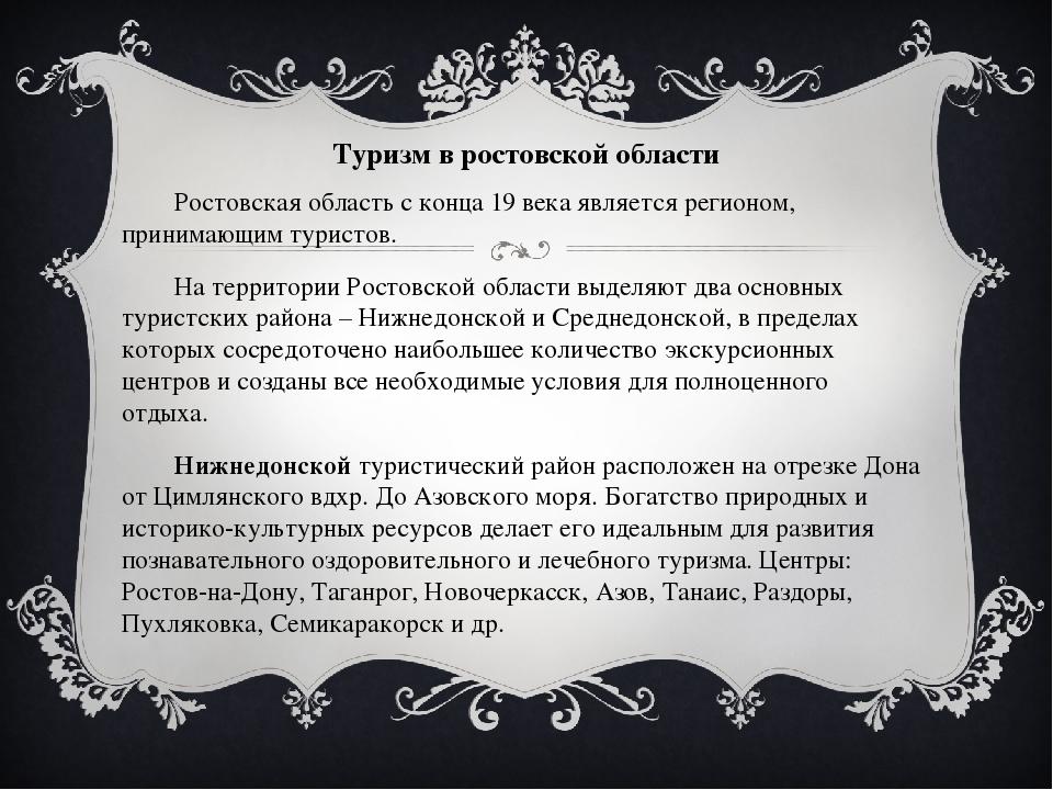 Туризм в ростовской области Ростовская область с конца 19 века является реги...