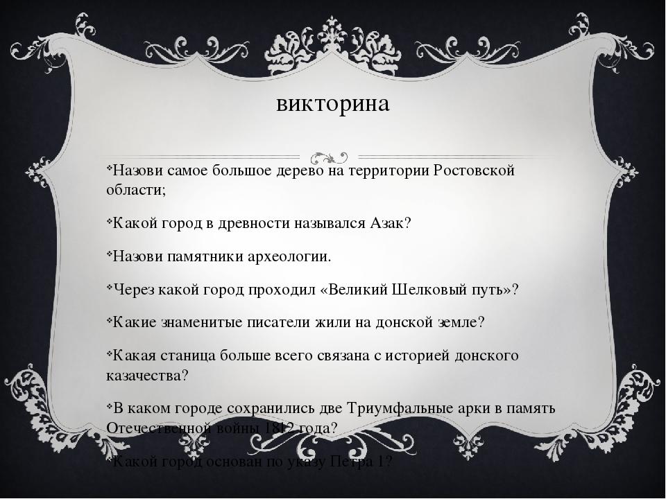 викторина Назови самое большое дерево на территории Ростовской области; Какой...