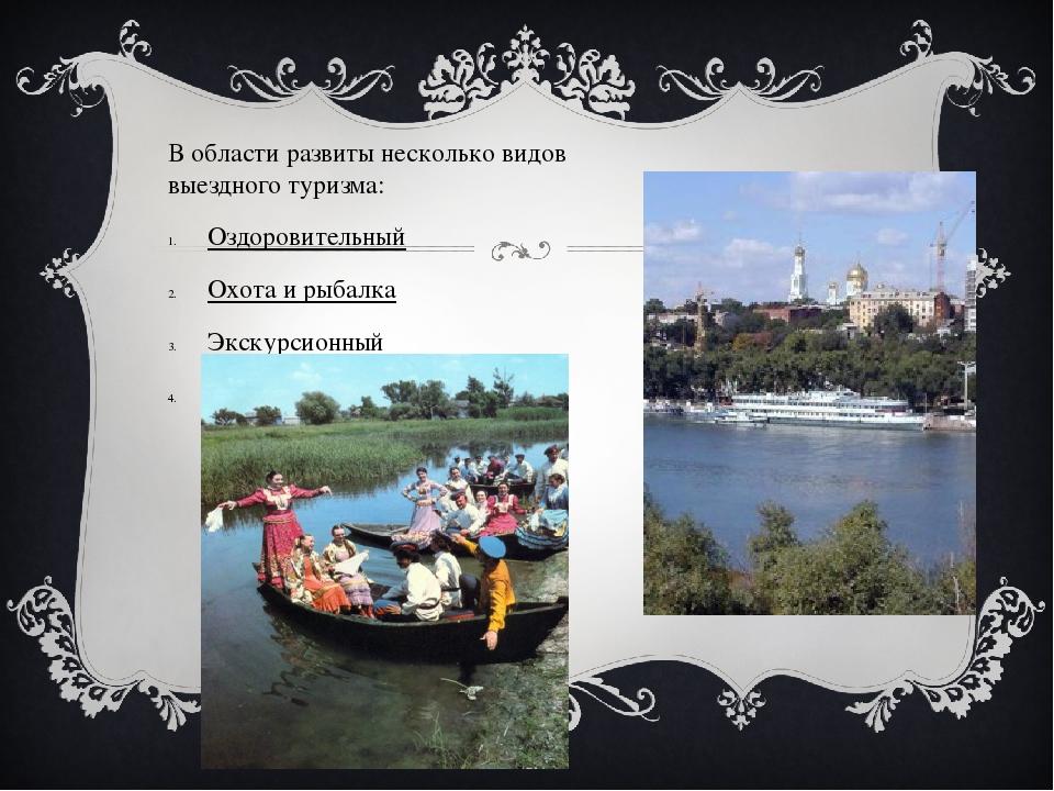 В области развиты несколько видов выездного туризма: Оздоровительный Охота и...