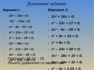 Домашнее задание. Вариант 1. 2х² – 16x = 0; 5x² – 50x = 0; x² – 4x – 32 = 0;
