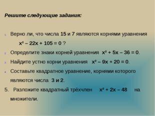 Решите следующие задания: Верно ли, что числа 15 и 7 являются корнями уравнен