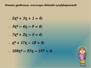 Решите уравнения, используя свойства коэффициентов: 2x² + 3x + 1 = 0; 5x² – 4