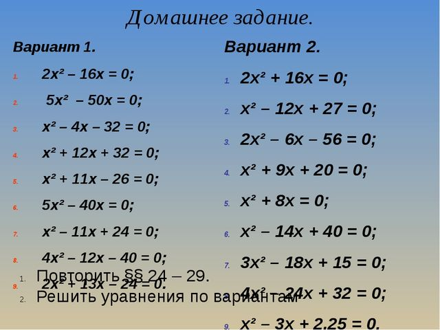 Домашнее задание. Вариант 1. 2х² – 16x = 0; 5x² – 50x = 0; x² – 4x – 32 = 0;...