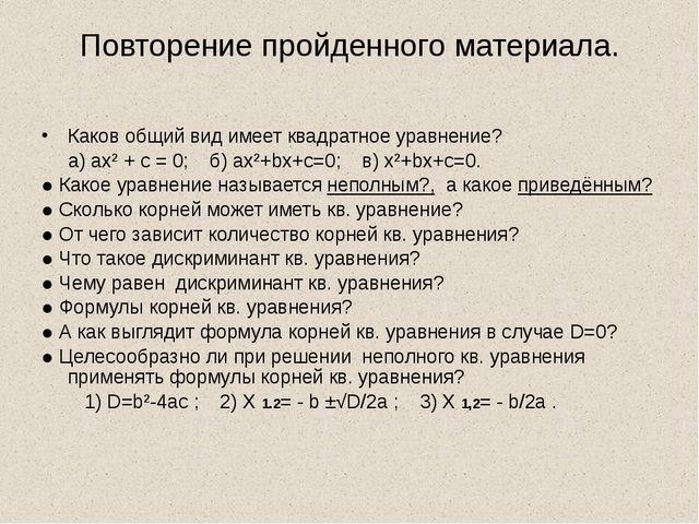 Повторение пройденного материала. Каков общий вид имеет квадратное уравнение?...