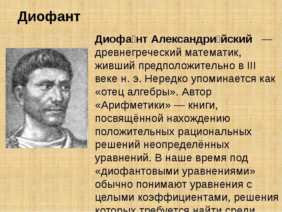 Диофа́нт Александри́йский  — древнегреческий математик, живший предположител...