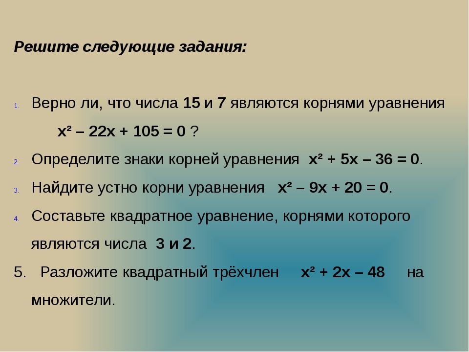 Решите следующие задания: Верно ли, что числа 15 и 7 являются корнями уравнен...
