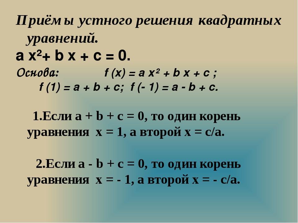 Приёмы устного решения квадратных уравнений. a x²+ b x + c = 0. Основа: f (x)...