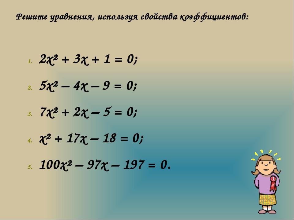 Решите уравнения, используя свойства коэффициентов: 2x² + 3x + 1 = 0; 5x² – 4...