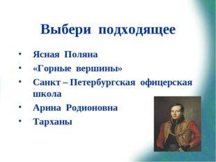 Выбери подходящее Ясная Поляна «Горные вершины» Санкт – Петербургская офицерс