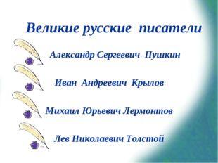Александр Сергеевич Пушкин Иван Андреевич Крылов Михаил Юрьевич Лермонтов Ле