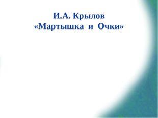 И.А. Крылов «Мартышка и Очки»