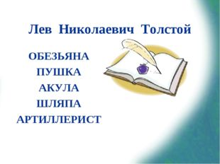 Лев Николаевич Толстой ОБЕЗЬЯНА ПУШКА АКУЛА ШЛЯПА АРТИЛЛЕРИСТ