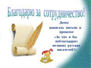Дома: написать письмо в прошлое «За что я бы поблагодарил великих русских пис