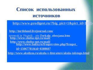 Список использованных источников http://www.prodigest.ru/?big_pict=1&pict_id=