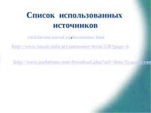 Список использованных источников http://www.tanais.info/art/taxonomy/term/228
