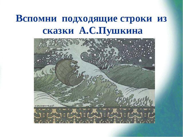 Вспомни подходящие строки из сказки А.С.Пушкина «В синем небе звёзды блещут,...