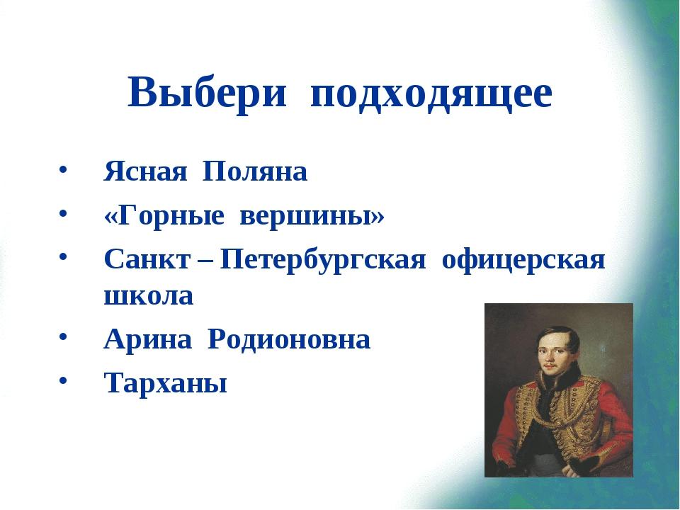 Выбери подходящее Ясная Поляна «Горные вершины» Санкт – Петербургская офицерс...