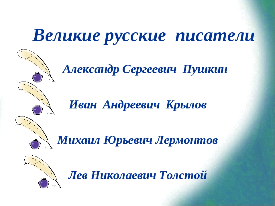 Александр Сергеевич Пушкин Иван Андреевич Крылов Михаил Юрьевич Лермонтов Ле...