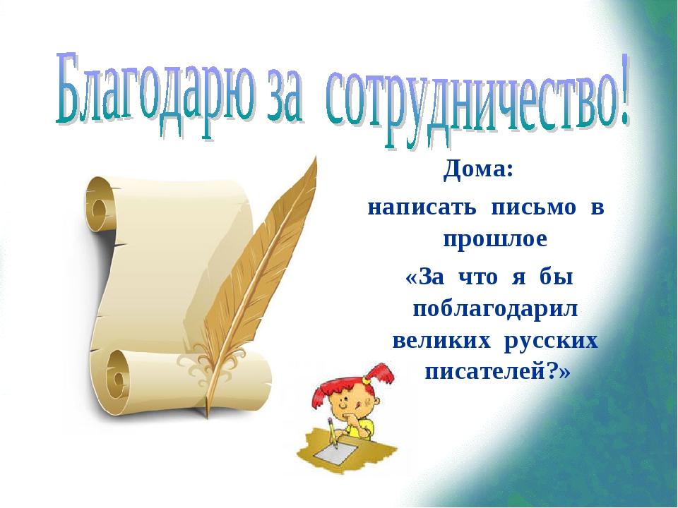 Дома: написать письмо в прошлое «За что я бы поблагодарил великих русских пис...