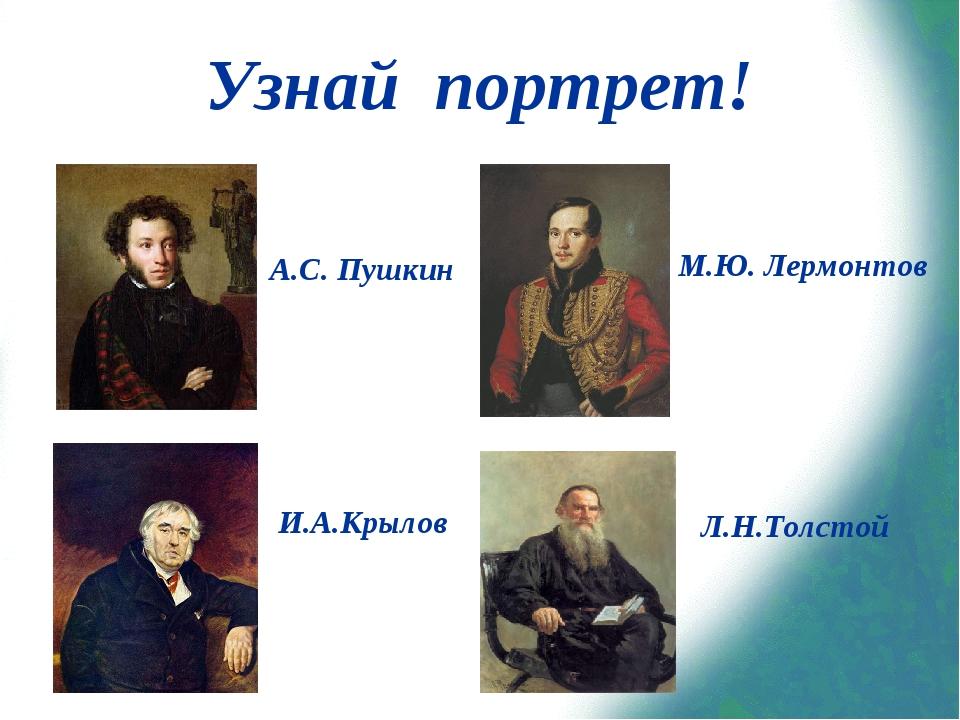 Узнай портрет! А.С. Пушкин М.Ю. Лермонтов И.А.Крылов Л.Н.Толстой