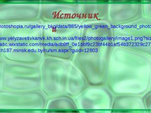 Источники http://photoshopia.ru/gallery_bkg/data/885/yellow_green_background_