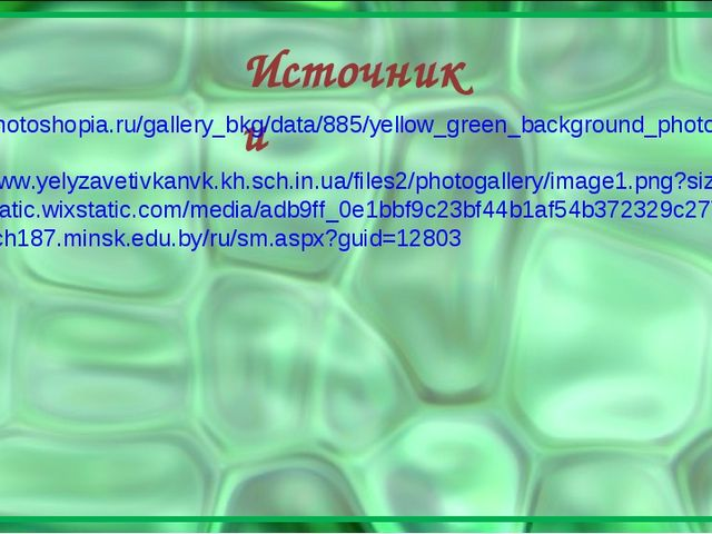 Источники http://photoshopia.ru/gallery_bkg/data/885/yellow_green_background_...