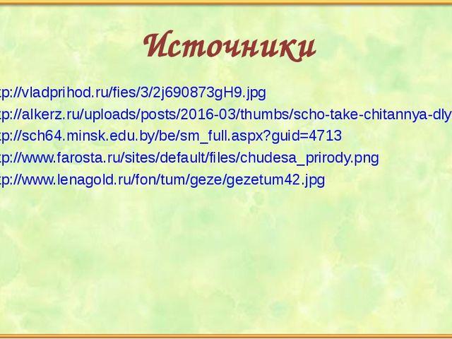 Источники http://vladprihod.ru/fies/3/2j690873gH9.jpg http://alkerz.ru/uploa...