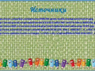 Источники https://www.colourbox.com/preview/4485784-green-textile-background-