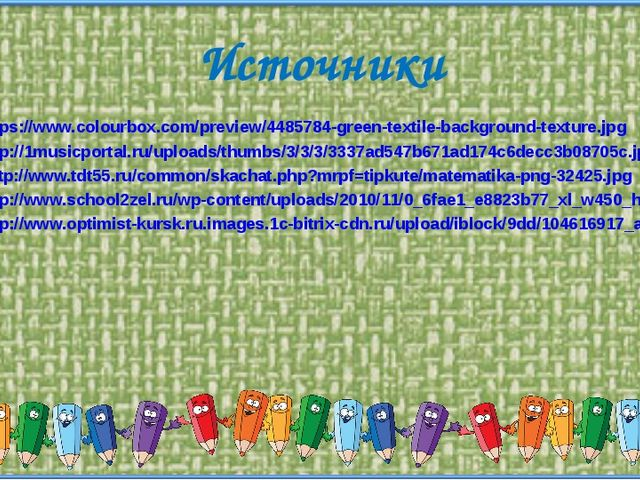 Источники https://www.colourbox.com/preview/4485784-green-textile-background-...