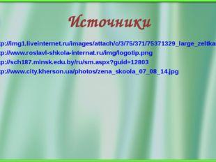 Источники http://img1.liveinternet.ru/images/attach/c/3/75/371/75371329_larg