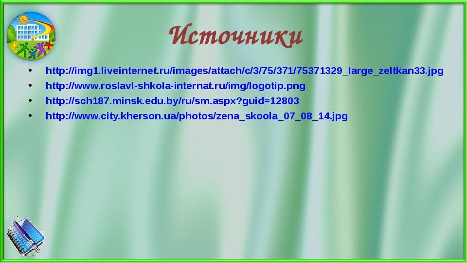 Источники http://img1.liveinternet.ru/images/attach/c/3/75/371/75371329_larg...